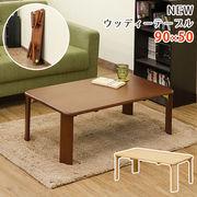 NEW ウッディテーブル 90×50 BR/NA