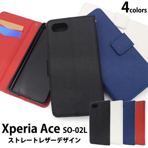 スマホケース 手帳型 Xperia Ace SO-02L ケース 手帳ケース エクスペリアエース 携帯ケース 2019秋冬新作
