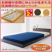 木製 宮付き すのこベッド スノコベッド ローベッド シングル