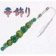 天然石 帯飾り 和装小物 手編み きらきらボール アベンチュリン 浴衣 着物  根付 OB