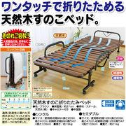 天然木 木製 すのこ スノコ 折りたたみ式 ベッド すのこベッド スノコベッド