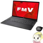[予約]FMV 17.3インチノートパソコン LIFEBOOK NH90/D2 FMVN90D2B [ブライトブラック]