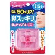 鼻スッキリ O2アップS  小さめサイズ TKMM-09S(鼻腔拡張グッズ)