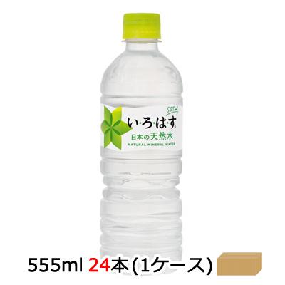 ●☆コカ・コーラ いろはす555ml PET×24本 × 1ケース 46037