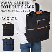 2way ガーデントート リュック メンズ レディース 大容量 通学 ブラック ナイロン ビジネス