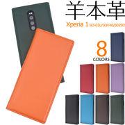 スマホケース 手帳型 羊本革 Xperia1 SO-03L SOV40 802SO ケース 手帳ケース エクスペリアワン 携帯ケース