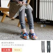 日本製・麻100%素材のさらさらレギンス(10分丈)【HOME】