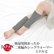 日本製・吸湿発熱あったか 二重編みレッグウォーマー ミドル丈