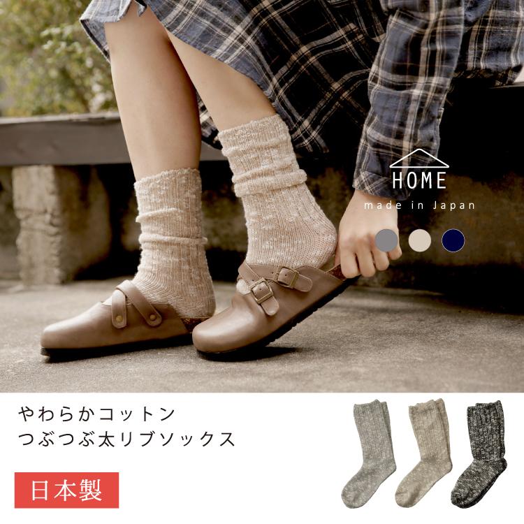 日本製・やわらかコットン つぶつぶ太リブソックス【HOME】