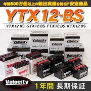 バイクバッテリー 蓄電池 YTX12-BS GTX12-BS FTX12-BS KTX12-BS 互換対応  密閉式 MF  液別 液付属