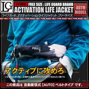 ライフジャケット 救命胴衣 自動膨張型 ウエストベルト型 黒迷彩色 グレー フリーサイズ