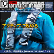 ライフジャケット 救命胴衣 手動膨張型 ベスト型 黒迷彩色 グレー フリーサイズ