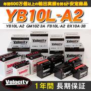 バイクバッテリー 蓄電池 YB10L-A2 GM10Z-3A FB10L-A2 BX10A-3B 互換対応  開放式 液別 液付属