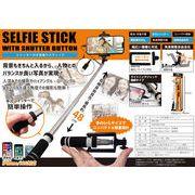「約8センチまでiPhone/iOS対応」シャッター付き自撮りスティック