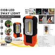 「防災グッズ」COB型LED3WAYライト