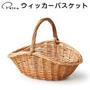 ■パセオ■ ウィッカーバスケット
