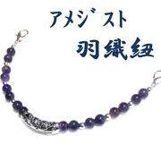 天然石 羽織紐 和装小物 アメジスト 花メタルパーツ 着物 和装アクセサリー 日本製 HH