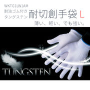 タングステン耐切創手袋 耐油ゴム付 Lサイズ WKTG1LW1AM