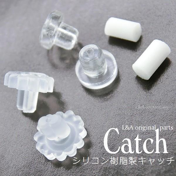 ★新キャッチ登場!!★L&A original catch★ピアスのキャッチ★金属アレルギー対応★樹脂キャッチ★