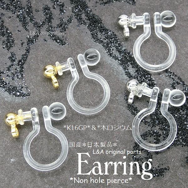 ★L&A original earring★国産★金属アレルギー対応★玉ブラ樹脂イヤリングパーツ★ポリカーボネート製★