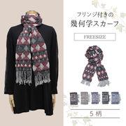 【2019新作 秋】レディース スカーフ 円盤柄 フリンジ スカーフ 10枚セット