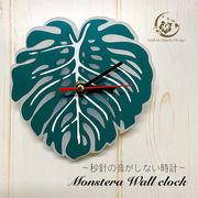 「モンステラ」壁掛け時計 Wall clock 連続秒針 静音