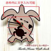 【文字入れオーダー】「ホヌ・ウミガメ」壁掛け時計 Wall clock 連続秒針 静音
