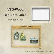 野菜屋さんのベジタブルコンテナのイメージの木製品シリーズ【ベジウッド・ウォールネット・L】