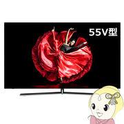 【メーカー再生品・3ヶ月保証】 55E8000 ハイセンス BS/CS 4Kチューナー内蔵 55V型有機ELテレビ