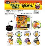 「NIC」「squishy」「スクイーズ」ぐでたまぐにゃぐにゃマスコット ハロウィンスペシャルセット4色入BOX