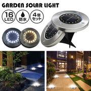 ソーラーライト 屋外 埋め込み 置き型 16LED 4個セット 電球色 明るい センサー 自動点灯
