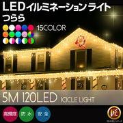 イルミネーション 屋外用 つらら 120球 5m 全15色 LED 防水 防雨 クリスマス ツララ 電飾 ライト 飾り付け