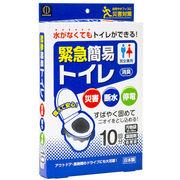 日本製 緊急簡易トイレ 10回分入 【まとめ買い36点】 ※代金引換不可です。