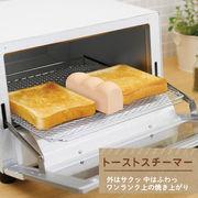 【トーストを、ワンランク上の焼き上がりに】トーストスチーマー(ホワイト)