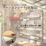クッションシート リアルな木目立体3D壁紙発泡スチロールシール式 ビンテージウッド AB4 30枚組