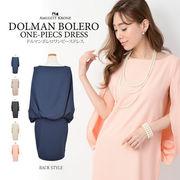 ドルマンボレロ風ドレス