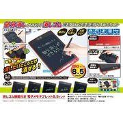 消しゴム機能付き 電子メモタブレット8.5インチ