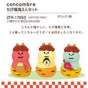 「節分」concombre ちび福鬼3人セット
