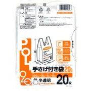 手さげ付き半透明ポリ袋 20L 20枚入 【まとめ買い10点】