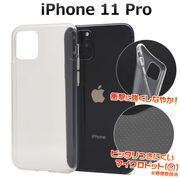 2019年秋発売モデル iPhone 11 Pro ソフトケース クリアケース スマホケース ハンドメイド パーツ