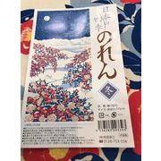 【激安】日本の四季 大判のれん 冬 海外の方のお土産 ノベリティ