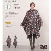 折り畳んでコンパクトに持ち運べるポンチョ! KiU RAIN PONCHO(レインポンチョ)