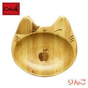「にゃん屋」★猫型小皿 りんご