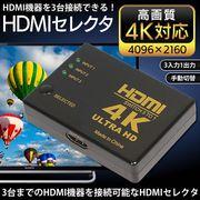 HDMIセレクタ/3ポート入力/1出力/HDMI機器3台接続/ワンタッチ切替/4K対応/3入力1出力 HDMIセレクター