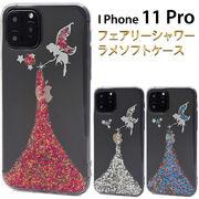 アイフォン スマホケース iphoneケース iPhone11 Pro ケース グリッターラメケース アイフォン11プロ