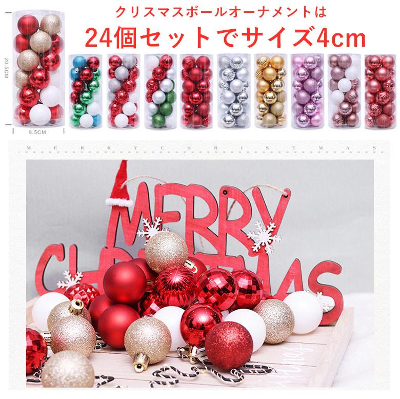 クリスマス雑貨 4cm 24個入り オーナメント ボール デコレーション 上品  ツリー飾り 装飾