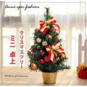 クリスマス雑貨 45cm ミニ 卓上ツリー 玄関 おしゃれ 小道具 室内装飾 店舗