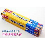 Press'n Seal<グラッド・プレス&シール> 輸入元直卸【特売品】超強力密封/食品包装用マジックラップ