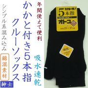 【年間売れ筋】紳士 綿混 かかと付き5本指クルーソックス(シンプル系混み込み)