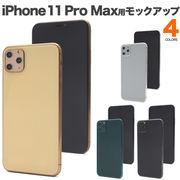 商品撮影用や展示用に! iPhone 11 Pro Max モックアップ(展示模造品)